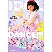 IDOL DANCE!!!―歌って踊るカワイイ女の子がいる限り、世界は楽しい [単行本]