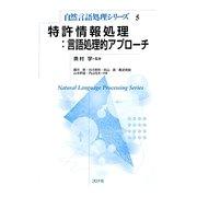 特許情報処理:言語処理的アプローチ(自然言語処理シリーズ) [全集叢書]