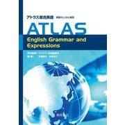 アトラス総合英語 英語のしくみと表現―ATLAS English Grammar and Expressions [単行本]