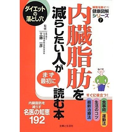 内臓脂肪を減らしたい人がまず最初に読む本(病気を防ぐ!健康図解シリーズ〈7〉) [単行本]