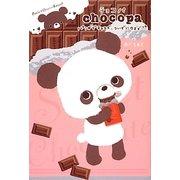 チョコパ―パンダでチョコで、ついでにクマで!? [単行本]