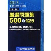 1級建築士試験学科厳選問題集500+125〈平成25年度版〉 [単行本]