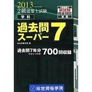 2級建築士試験学科過去問スーパー7〈平成25年度版〉 [単行本]
