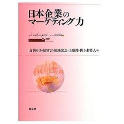 日本企業のマーケティング力(一橋大学日本企業研究センター研究叢書〈3〉) [単行本]