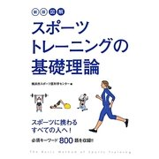 図解 スポーツトレーニングの基礎理論 新版 [単行本]