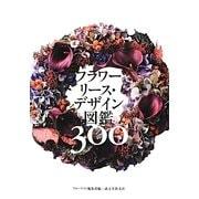 フラワーリース・デザイン図鑑300 [単行本]