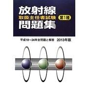 放射線取扱主任者試験問題集 第1種〈2013年版〉 [単行本]