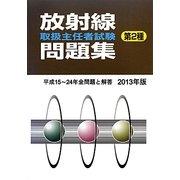 放射線取扱主任者試験問題集 第2種〈2013年版〉 [単行本]