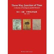 時の三叉路―平澤重信作品集1992-2012 [単行本]