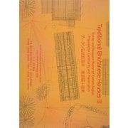 ブータン伝統住居〈3〉東部編+提案 [単行本]