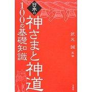 日本の神さまと神道100の基礎知識 [単行本]