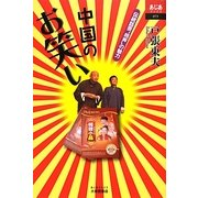 """中国のお笑い―伝統話芸""""相声""""の魅力(あじあブックス) [単行本]"""