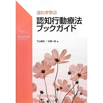迷わず学ぶ認知行動療法ブックガイド(臨床心理学実践コレクション) [単行本]