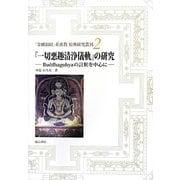 『一切悪趣清浄儀軌』の研究―Buddhaguhyaの註釈を中心に(『金剛頂経』系密教原典研究叢刊) [全集叢書]