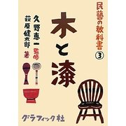 木と漆(民藝の教科書〈3〉) [単行本]