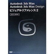 Autodesk 3ds Max Autodesk 3ds Max Design ビジュアルリファレンス〈2〉逆引き&図解事典 [単行本]