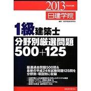 1級建築士分野別厳選問題500+125〈平成25年度版〉 [単行本]