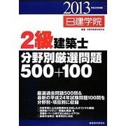 2級建築士分野別厳選問題500+100〈平成25年度版〉 [単行本]