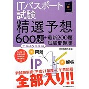 ITパスポート試験精選予想600題+最新200題試験問題集〈平成25年度版〉 [単行本]