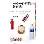 パッケージデザインの教科書 [単行本]