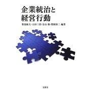 企業統治と経営行動 [単行本]
