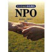 ミッションから見たNPO [単行本]
