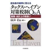 担当者の疑問に答える タックス・ヘイブン対策税制Q&A―税務・会計上の取扱い [単行本]
