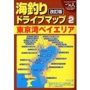 海釣りドライブマップ 2 改訂版 [単行本]