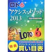 ロト6アクシス・メソッド〈2013〉(サンケイブックス) [単行本]
