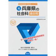 兵庫県の社会科過去問 2014年度版 [全集叢書]