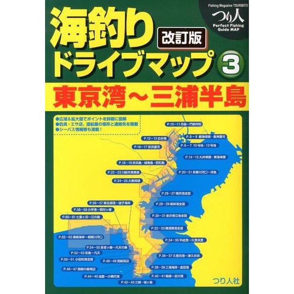 海釣りドライブマップ 3 改訂版 [単行本]