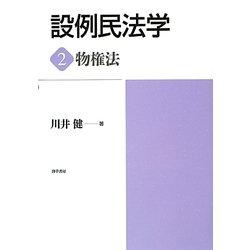 設例民法学〈2〉物権法 [単行本]