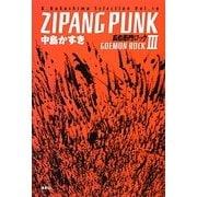 ZIPANG PUNK―五右衛門ロック〈3〉(K.Nakashima Selection〈Vol.19〉) [単行本]