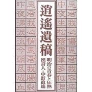 逍遙遺稿―明治の青春と狂熱 漢詩人・中野逍遥 [単行本]