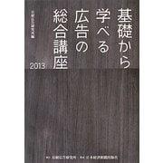 基礎から学べる広告の総合講座〈2013〉 [単行本]