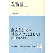 五輪書(いつか読んでみたかった日本の名著シリーズ〈5〉) [単行本]