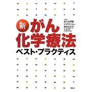 新がん化学療法ベスト・プラクティス 第2版 [単行本]