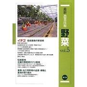 最新農業技術 野菜〈vol.5〉イチゴ促成栽培の新技術―生理・生態、環境調節、品種、高設栽培 [全集叢書]
