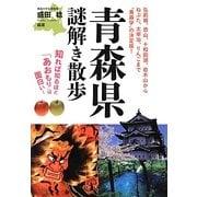 青森県謎解き散歩(新人物文庫) [文庫]