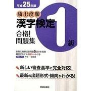 頻出度順 漢字検定1級合格!問題集〈平成25年版〉 [単行本]