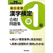 頻出度順 漢字検定準1級合格!問題集〈平成25年版〉 [単行本]