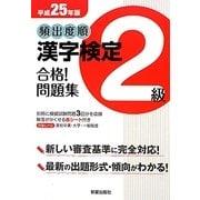 頻出度順 漢字検定2級合格!問題集〈平成25年版〉 [単行本]