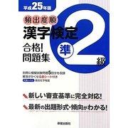 頻出度順 漢字検定準2級合格!問題集〈平成25年版〉 [単行本]