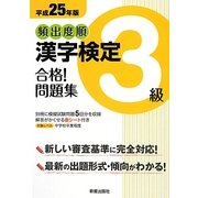 頻出度順漢字検定3級合格!問題集〈平成25年版〉 [単行本]