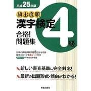 頻出度順漢字検定4級合格!問題集〈平成25年版〉 [単行本]