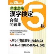 頻出度順漢字検定5級合格!問題集〈平成25年版〉 [単行本]