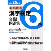 頻出度順漢字検定6級合格!問題集〈平成25年版〉 [単行本]