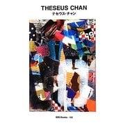テセウス・チャン(ggg Books―世界のグラフィックデザインシリーズ) [単行本]
