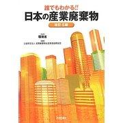 誰でもわかる!!日本の産業廃棄物 改訂5版 [単行本]