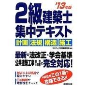 2級建築士集中テキスト〈'13年版〉 [単行本]